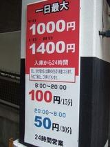 万松寺パーキング