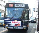 2007節分バス