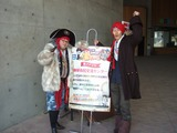 リニモ海賊団