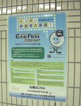 エコポン啓発ポスター