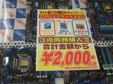 セール割引2010/06/02