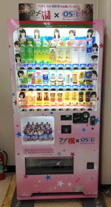 OS☆U活動応援自販機(大須アメ横ビル)