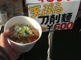 てんぷら刀削麺