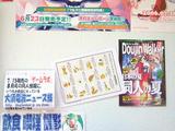 ゲームラボ8月号発売