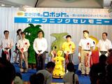 愛・地球博のロボット展 テープカット