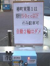 JR名駅西椿第一駐輪場