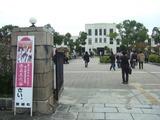 2010/10/30豊郷小イベント