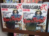 BASARA弐