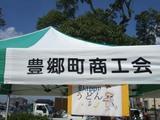 商工会テント・うどん