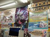 minorinミュージアム01