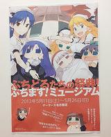 ぷちます!ミュージアム名古屋告知2013/05/11-