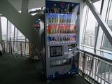 テレビ塔スカイデッキに設置された支援自販機