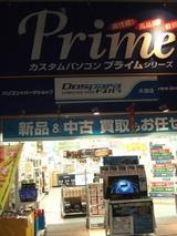 ドスパラ名古屋大須店201204/28
