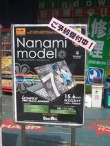 ナナミモデル−good