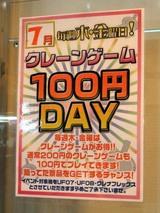 クレーン100円デー