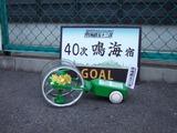鳴海宿ゴール2010/11/06