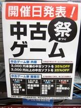 GOODWILL中古ゲーム祭開催告知2010