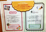 2013/06/28 M'sMelody/COMOKリニューアルオープン告知