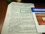 20121205愛知県議会傍聴
