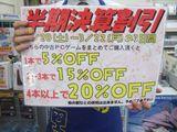 週末セール情報2010/03/20