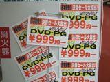 DVD-PGセール 2010/03末まで