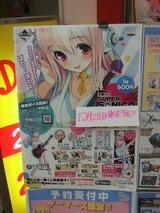 一番くじ すーぱーそに子2012/12/28リリース告知