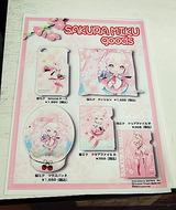 桜ミク2012