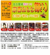 宗春おもち祭2014/03/21