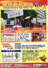 徳川宗春道中2014告知