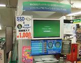 SSDセット割引