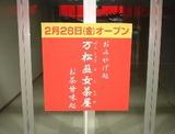 万松巫女茶屋20030228