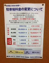 駐車料金変更予告