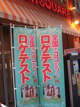 ロケテスト中 2010/9/23-10/6