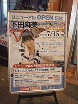 リニューアルオープン記念イベント