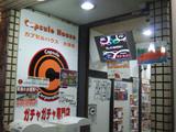 カプセルハウス大須店