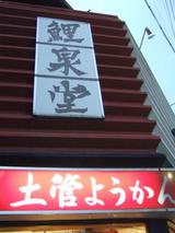 鯉泉堂菓舗