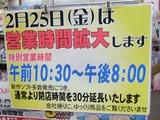 2/25営業時間延長告知