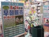 Rewite早朝販売 ゲーマーズ名古屋2011.06.24