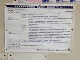 S・Sフリーきっぷ廃止を告知