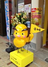 金のとりから大須観音前店