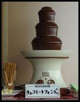 流れるチョコレート