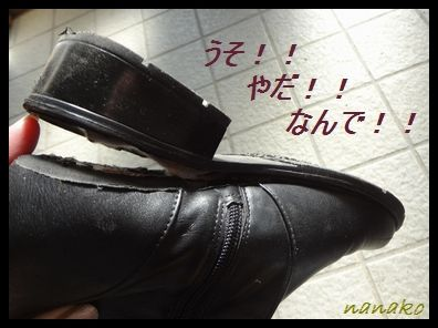 ブ…ブーツが・・・