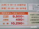 高いか・・・安いか・・・考えよう!!