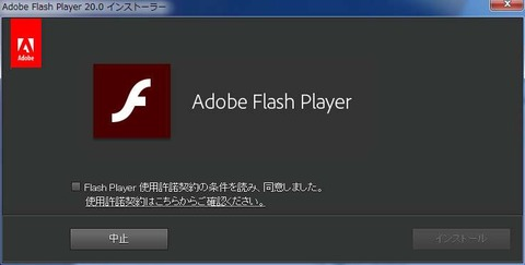 FlashPlayer 20.0.0.306 公開!変更点を確認してみます!