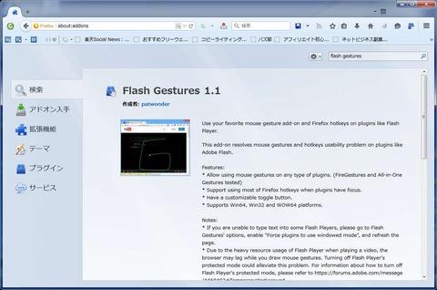 Flash上でもマウスジェスチャーが使える!Flash Gesturesを紹介!