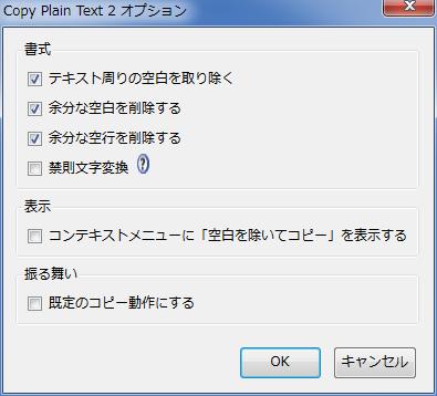地味だが使うとFirefoxのコピーが使いやすく!Copy Plain Text 2を使って見よう!