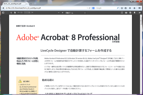 PDFを見るのにAdobeReaderなんて必要ない!FirefoxでPDFを見てみよう!