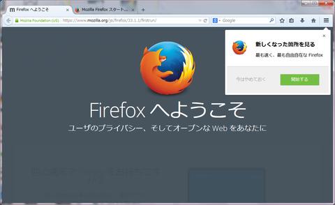 Firefoxが34へメジャーアップデート!セキュリティの修正も最高レベル3件を含む8件が修正!