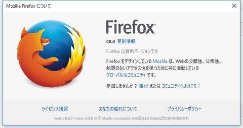Firefox 48 リリース!変更点を確認してみます!
