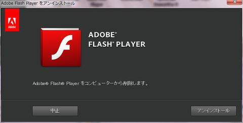 Flash Playerのセキュリティアップデート公開!(17.0.0.134) 変更点を確認してみます!